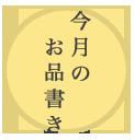 Tenshin Japanese Restaurant 今月のお品書き